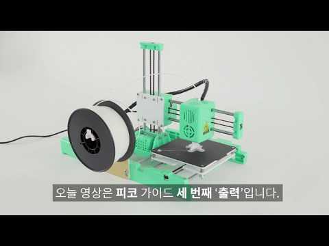 [손도리닷컴] 교육용 3D프린터 피코 출력하기