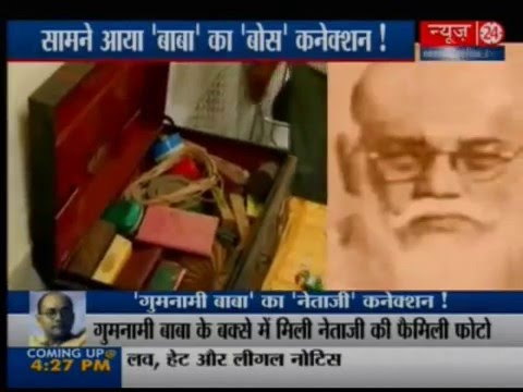 Did Netaji Subhash Chandra Bose live as Gumnami Baba?