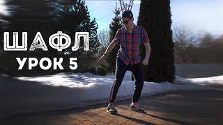 Шаффл 2019 (shuffle) Обучение Урок 5 (Елка накрест)
