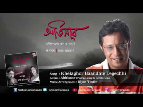 Khelaghor Baandhte Legechhi | Abhisaar | Full Audio Song | Rupankar | Tagore Song