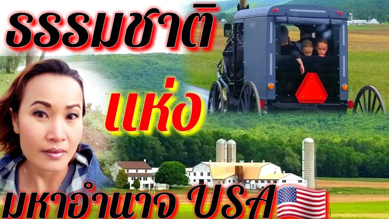 ธรรมชาติ ในประเทศมหาอำนาจ USA #ธรรมชาติ #อเมริกา /Ket USA Channel ...