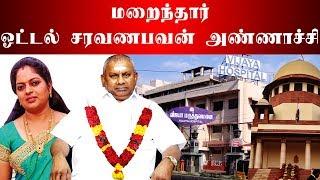 மறைந்தார் ஓட்டல் சரவணபவன் அண்ணாச்சி  Jeeva Jothi  Hotel Saravana Bhavan Rajagopal