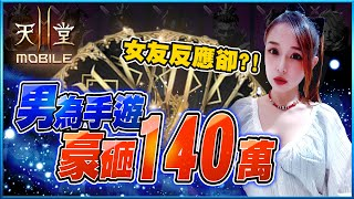 【天堂2M】男友一日花費140萬抽『紫變』⭐沒想到女友竟然?!棺月 4/10 #天堂M #Lineage2M