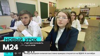 В начальных классах введут уроки по психологии - Москва 24