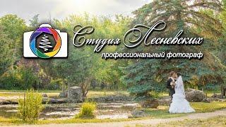 Студия Лесневских 2017 (реклама) Свадебный фотограф