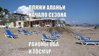 ALANYA Пляжи Алании 2 июня районы Оба и Тосмур