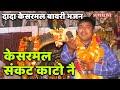 Kesarmal Bawri Bhajan Kesarmal Sankat Kato Ne video