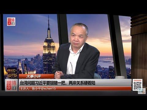 大事小评 | 陈小平:台湾问题习近平要狠赌一把,两岸关系硬着陆(20190104 第36期)
