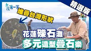 台灣第一等【期間限定 海灘巨石陣】花蓮_精選版