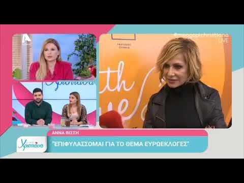 0f0e525b8ef0 Peoplegreece.com - Η Άννα Βίσση μιλάει για το χωρισμό της Σοφίας Καρβέλα