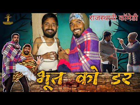 भूत को डर, Rajasthani Comedy, राजस्थानी कॉमेडी, Rajasthani comedy video