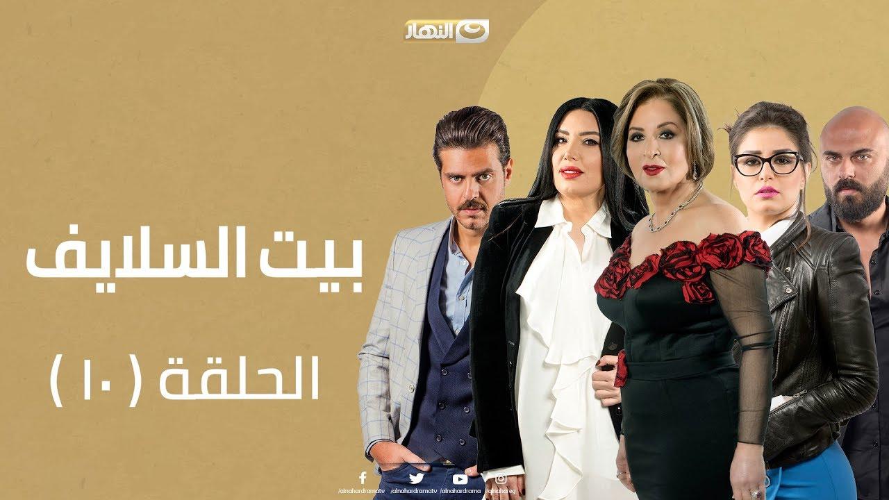Episode 10 - Beet El Salayef Series | الحلقة العاشرة  - مسلسل بيت السلايف علي النهار