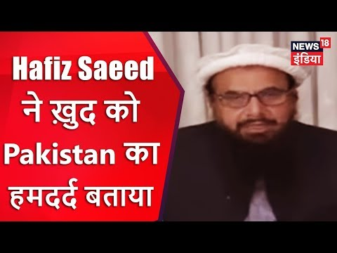 Hafiz Saeed ने ख़ुद को Pakistan का हमदर्द बताया | News Headlines | News18 India