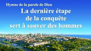 Chant chrétien avec paroles « La dernière étape de la conquête sert à sauver des hommes »