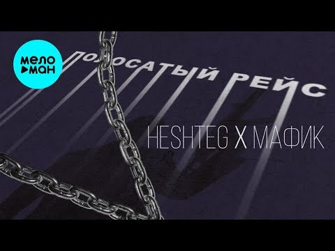 HESHTEG feat Мафик - Полосатый рейс Single