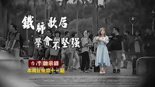 台灣啟示錄 全集 20160619 - 李佳薇「接受不完美,學會不堅強!」