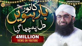 New Rabi ul Awal Naat | Barwein Ka Noor Dil Pe Chah Gaya (New Version) | Muhammad Ashfaq Attari