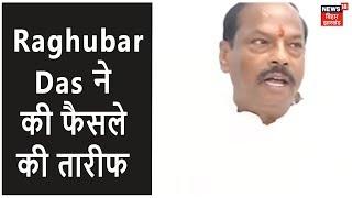 Ayodhya Verdict | Jharkhand CM Raghubar Das ने की फैसले की तारीफ, बताया ऐतिहासिक फैसला