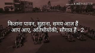 Man Ki Veena Se Gunji Dhwani Mangalam | School Swagat Geet | Karaoke Track on Harmonium Tabala