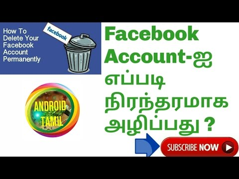 HOW TO DELETE FACEBOOK ACCOUNT PERMENANTLY