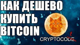Как купить биткоин, купить биткоин дешево, покупка биткоинов на localbitcoins, how to buy bitcoin
