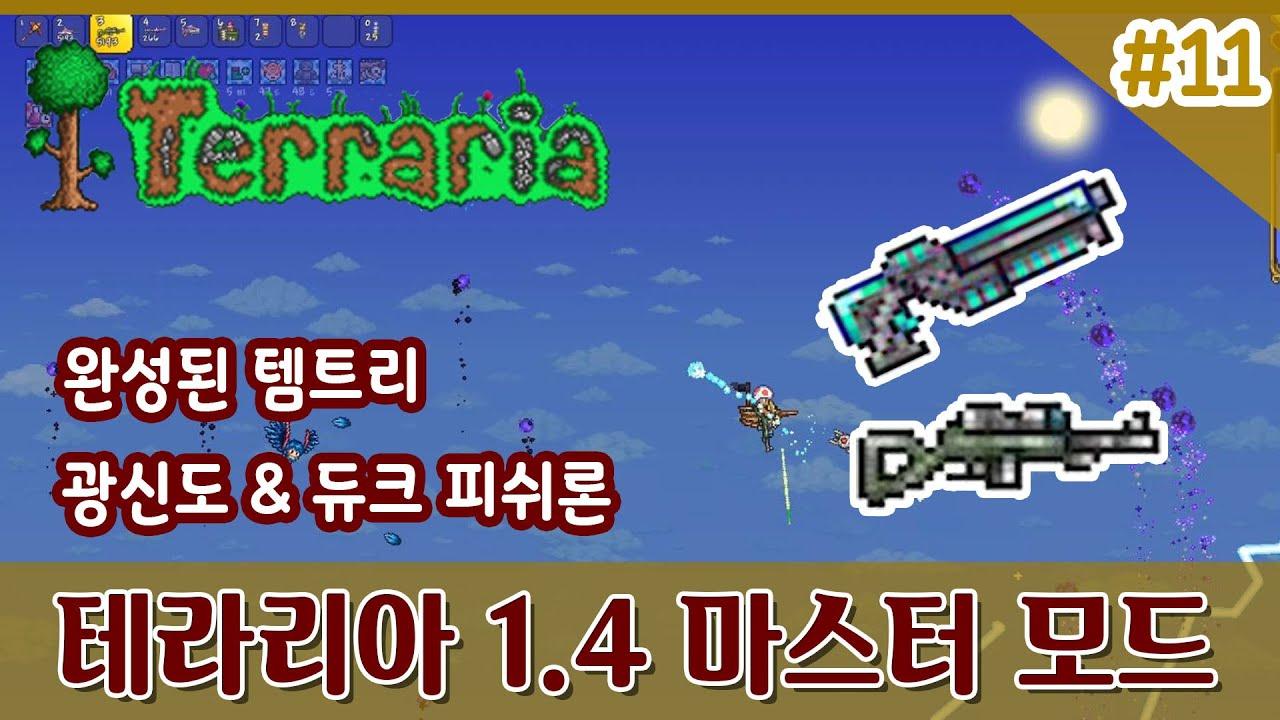 [테라리아][Terraria] 1.4 마스터 모드 (11화) - (레인저) 광신도 & 듀크피쉬론 이제 얼마 안남았습니다.