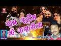 Saint Gurmeet Ram Rahim Singh - Love Charger#manoj manjul