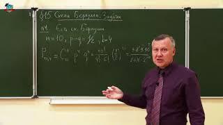 ОСНОВЫ ТЕОРИИ ВЕРОЯТНОСТЕЙ Урок 15. Схема Бернулли. Решение задач