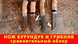 Нож Бурундук и Грибник. Сравнительный обзор. Компания Русский булат(, 2017-04-29T15:15:49.000Z)