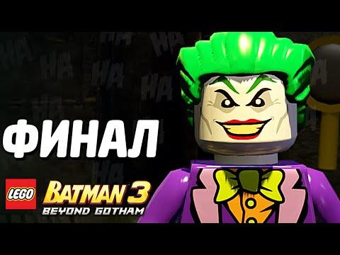 LEGO Batman 3: Beyond Gotham Прохождение - ФИНАЛ