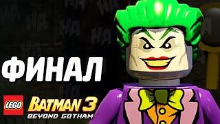 Lego Batman 3: Beyond Gotham Прохождение - Ф�НАЛ