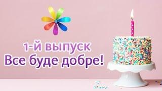 Как уничтожить целлюлит? Упражнения от Аниты Луценко – Все буде добре. Выпуск 1!!!