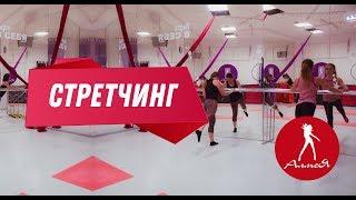 Стретчинг (Юрий Цымбалюк) -  студия танцев Алмея