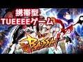 【ゆっくり実況】携帯型TUEEEEEゲーム…三国BASSA!