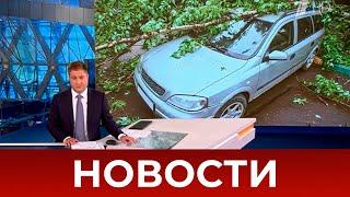 Выпуск новостей в 12:00 от 03.08.2021
