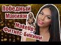 Макияж ФИТНЕС-БИКИНИ для сцены   #SofiProLife