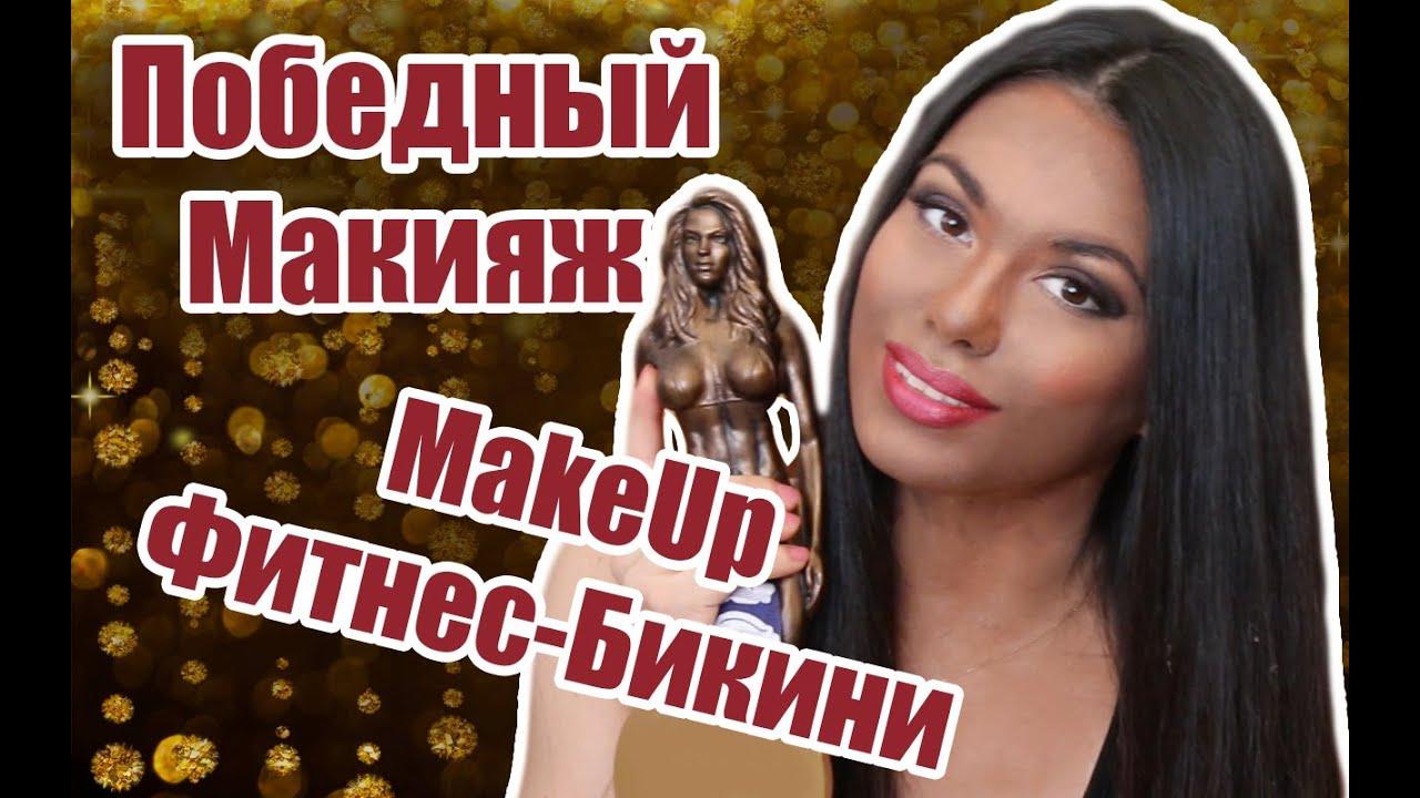 макияж для фитнес бикини фото