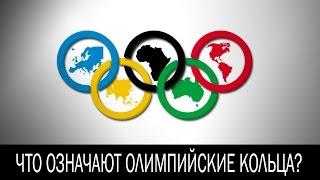 Что означают олимпийские кольца(В этом видео Ты узнаешь что означают олимпийские кольца - цвета и значение раскрываются в этом ролике. НОВЫ..., 2016-08-15T10:55:47.000Z)