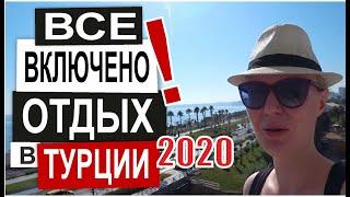 Турция СЕЗОН ОТКРЫТ Что на пляже Как кормят в отеле Какие правила Отдых в Анталье 2020