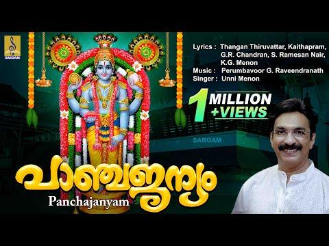 Unni Menon Devotional songs   Panchajanyam Jukebox