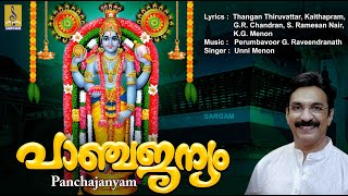 Unni Menon Devotional Songs | Panchajanyam Jukebox