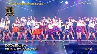 2015年11月26日に行われた『HKT48劇場 4周年記念特別公演』。 この日だ...