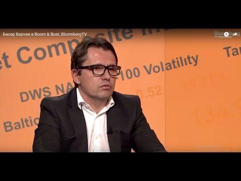 Бисер Варчев в Boom & Bust, BloombergTV / Biser Varchev in Boom&Bust Broadcast, BloombergTV