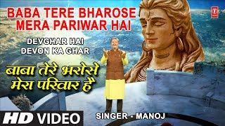 Baba Tere Bharose Mera Pariwar Hai I MANOJ, New Latest Full HD Video Song, DEVGHAR HAI DEVON KA GHAR