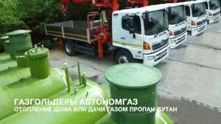 Автономная газификация в АвтономГаз