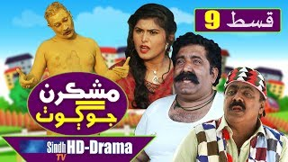 Mashkiran Jo Goth EP 9  Sindh TV Soap Serial  HD 1080p  SindhTVHD Drama