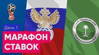 видео Прогнозы на матчи чемпионата мира: Россия победи, Португалия выйдет в плей-офф