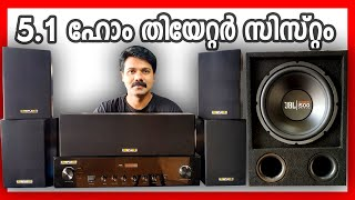 JBL SUBWOOFER   BEST 5.1 HOME THEATER SYSTEM   REVIEW   MALAYALAM