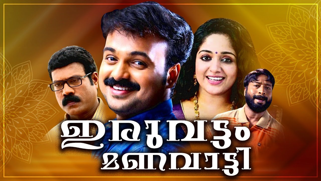 Download Iruvattam Manavatti |Malayalam Romantic Movie | Kunchacko Boban | Kavya Madhavan | Kalabhavan Mani