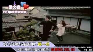 梁文音 Rachel Liang - 2013年終成績結算微電影 HD MV